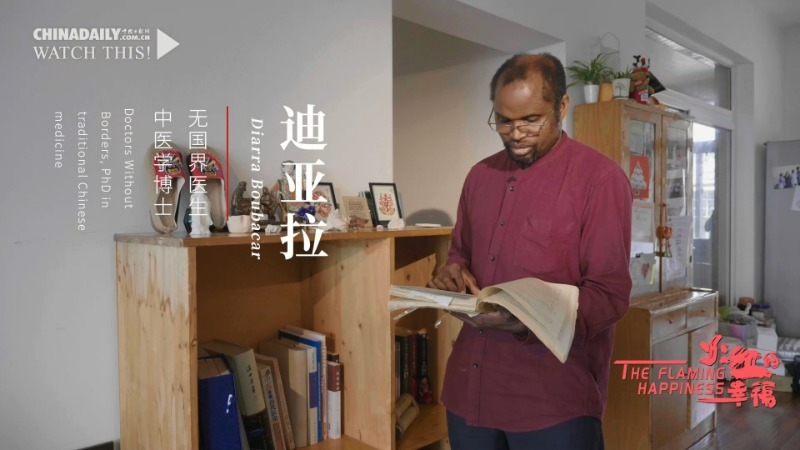 【中国那些事儿】非洲中医迪亚拉:扎根中国农村22年 培养数千名乡村医生