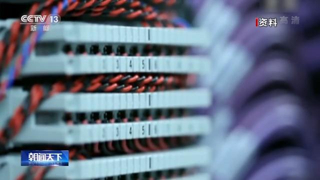 实现零的突破!工信部批准中国信通院设立域名根服务器