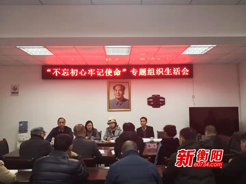 """衡阳新闻网召开""""不忘初心、牢记使命""""专题组织生活会"""