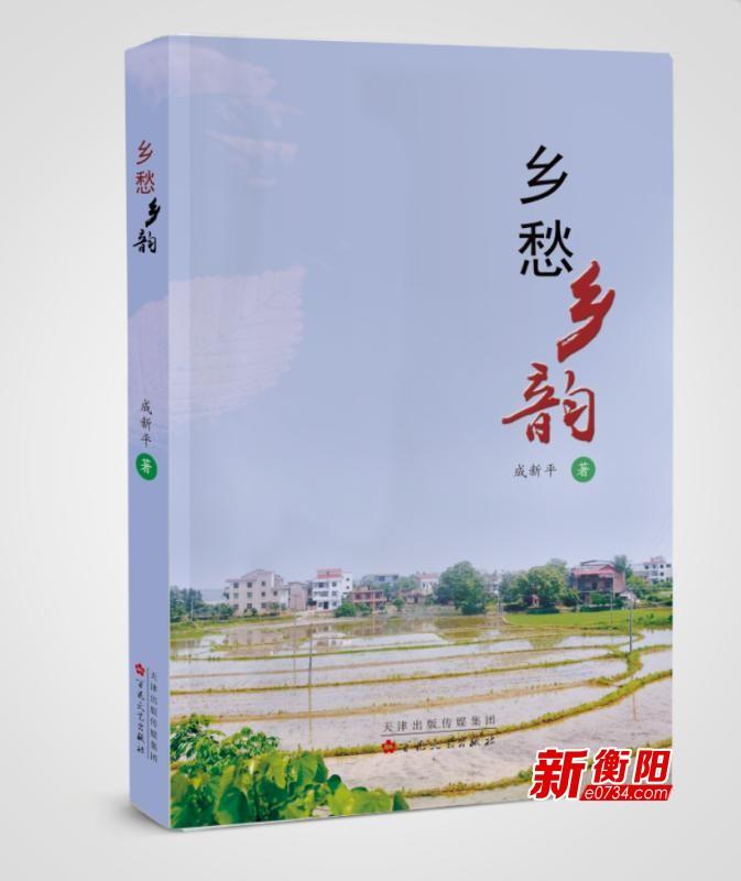 《乡愁乡韵》为故乡行吟歌唱 成新平第三本散文集出版