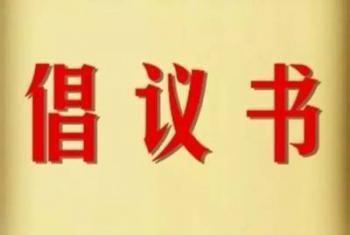 """""""衡陽群眾""""在行動:相約文明,遠離""""洋節""""倡議書"""