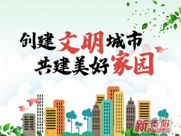 【公益廣告】共創文明城市 共建美好家園(多圖)
