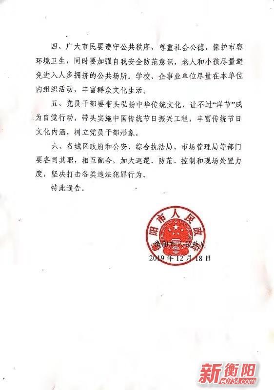 中国衡阳新闻网 www.positivy.com