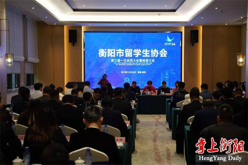 衡阳市留学生协会换届,阳芳当选新一届会长