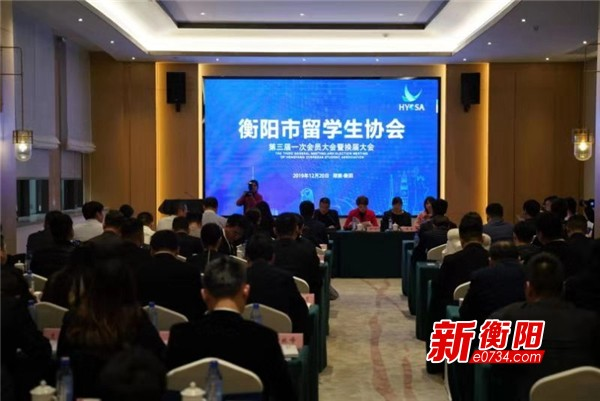 衡陽市留學生協會第三屆一次會員大會舉行