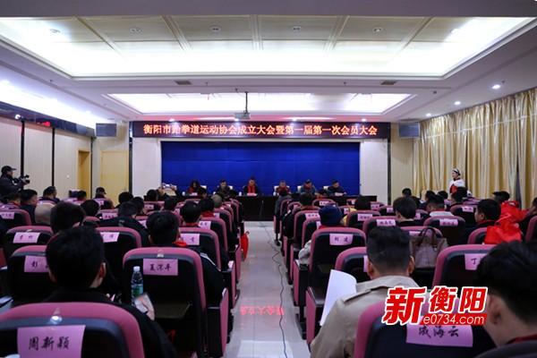 衡陽市跆拳道運動協會成立 鄺建軍當選協會主席