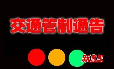 衡阳元旦环城跑交通管制出炉 请提前做好出行计划