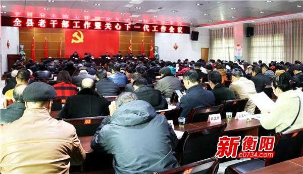 衡阳县创新形式开展好新时代离退休干部党建工作