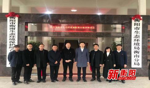 衡阳市生态环境局四个县市分局今天正式挂牌成立
