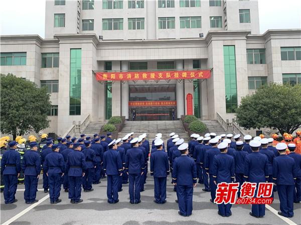揭开历史新篇章 衡阳市消防救援支队正式挂牌成立