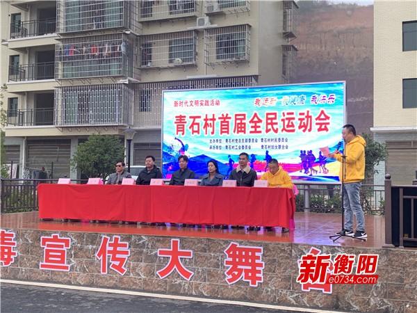 新时代文明实践活动:青石村举办首届全民运动会