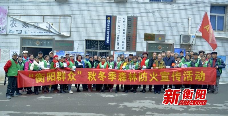 """記者走基層:""""衡陽群眾""""赴岐山宣傳森林防火迎新年"""