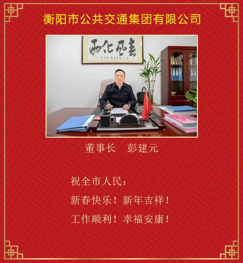 衡陽市公共交通集團有限公司