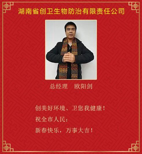 湖南省創衛生物防治有限責任公司
