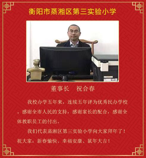 衡陽市蒸湘區第三實驗小學