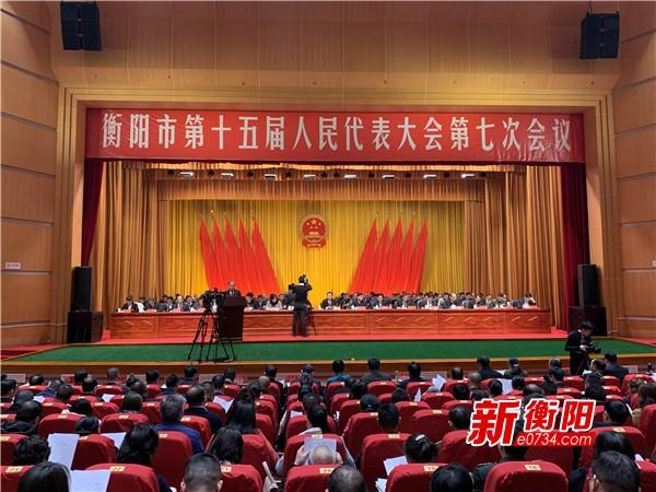 衡阳市第十五届人大七次会议举行第二次全体会议