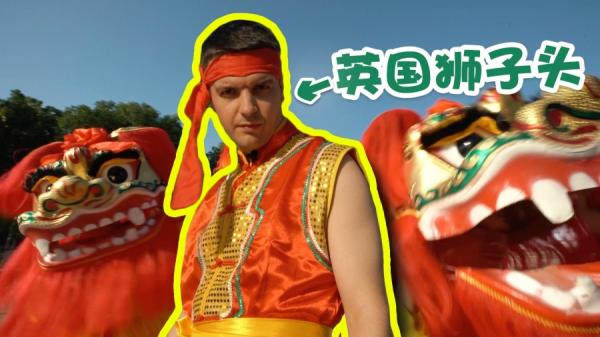 看着容易做着难!英国小哥哥体验中国舞龙舞狮