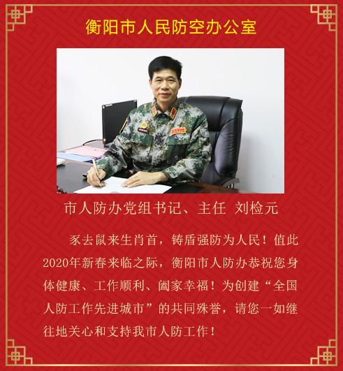 衡陽市人民防空辦公室
