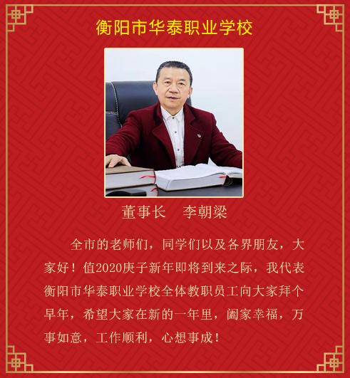 衡陽市華泰職業學校
