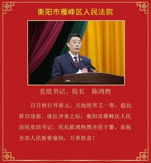 衡陽市雁峰區人民法院