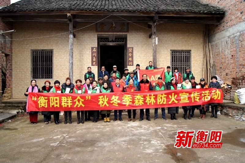 衡阳群众在行动:赴江东村宣传森林防火助力扶贫