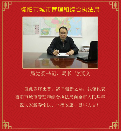 衡陽市城市管理和綜合執法局