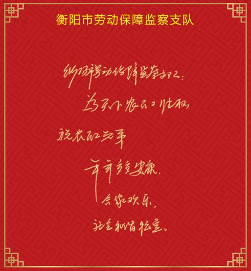 衡陽市勞動保障監察支隊