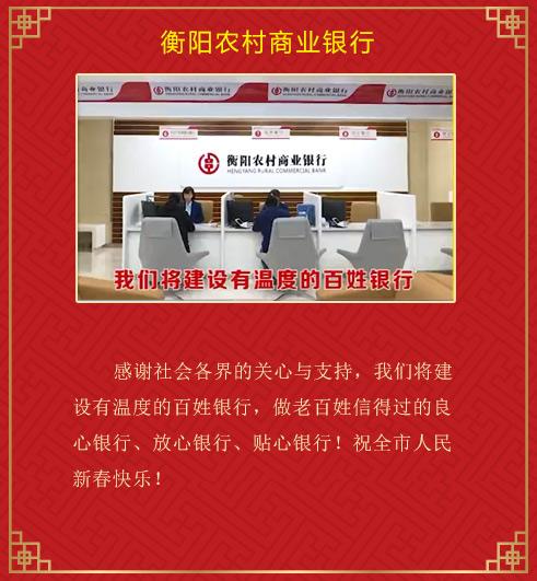 衡陽農村商業銀行