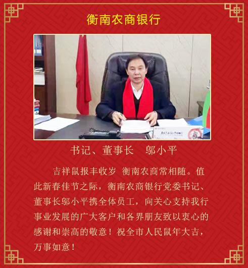 衡南農商銀行