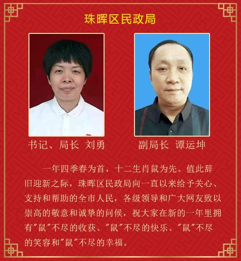 珠暉區民政局
