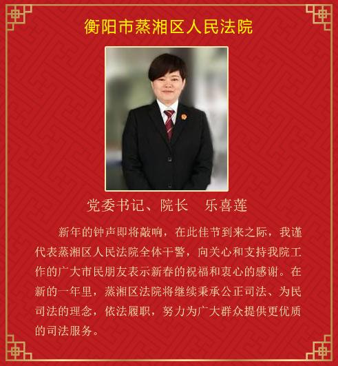 衡陽市蒸湘區人民法院