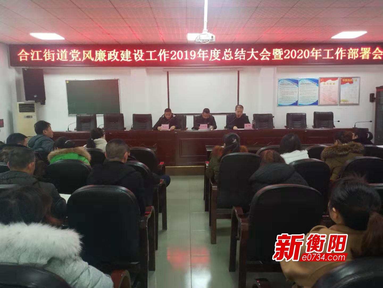 石鼓區合江街道召開2020年黨風廉政建設工作會議
