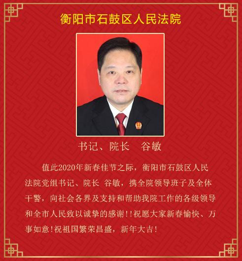 衡陽市石鼓區人民法院