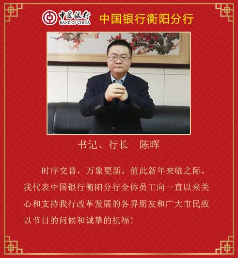 中國銀行衡陽分行