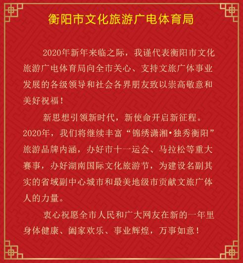 衡陽市文化旅游廣電體育局