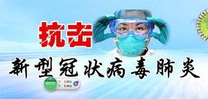 抗击新型冠状病毒肺炎