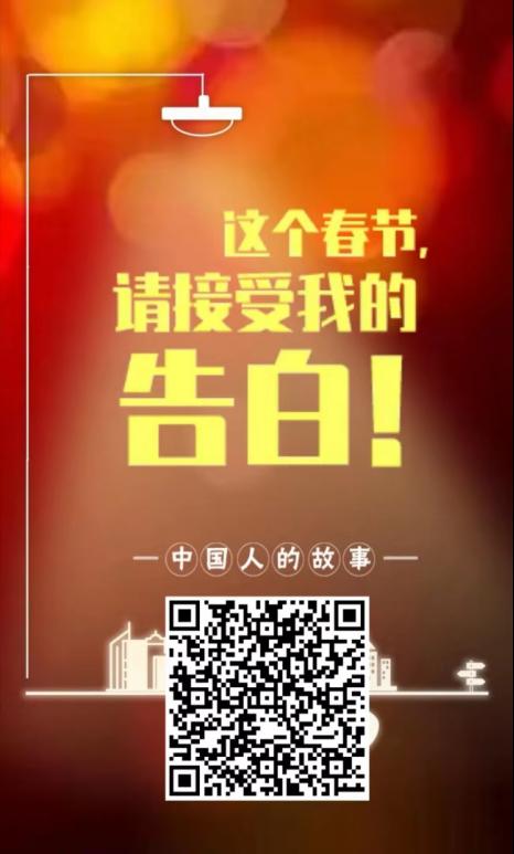 中國人的故事 這個春節,請接受我的告白!