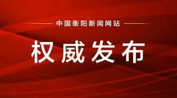 湖南省決定啟動重大突發公共衛生事件一級響應