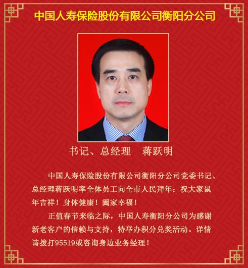 中國人壽保險股份有限公司衡陽分公司