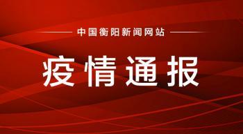 新增1例!衡陽市公布新型冠狀病毒感染的肺炎疫情信息