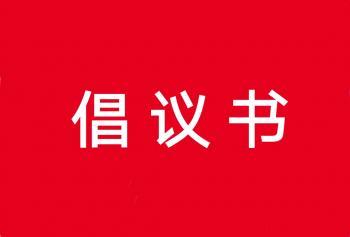 衡阳市行政审批服务局致广大市民朋友的倡议书