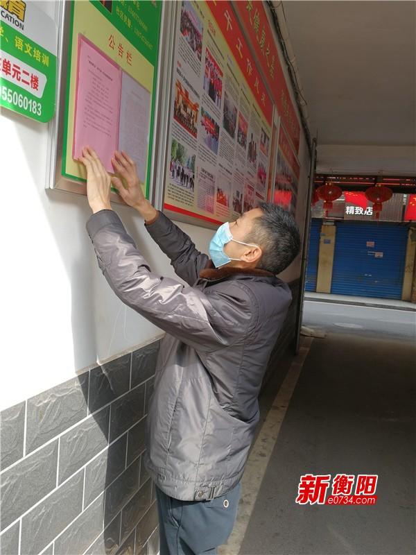 衡陽縣老干部服務中心科學宣傳 積極開展疫情防控工作