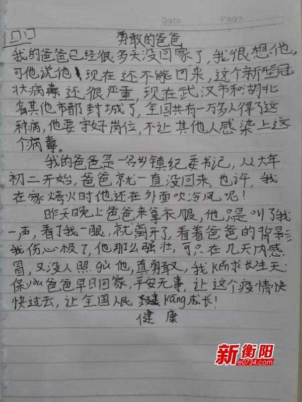 """【一封家书】耒阳8岁女孩:""""疫情快过去 爸爸早点回来"""""""