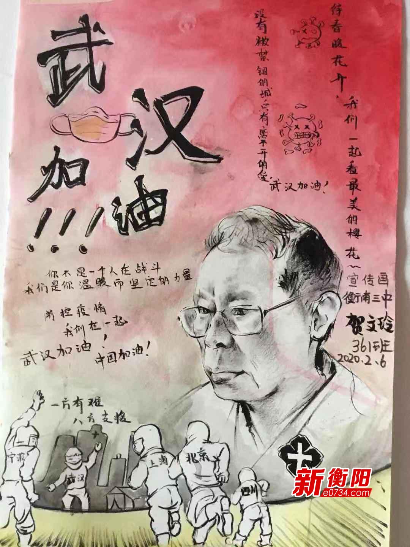 """疫情防控・衡阳在行↓动:衡南三中学生特�殊的""""寒假作业"""""""