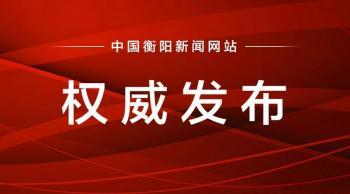衡阳市公安局关于疫情防控期间支持服务企业复工复产十条措施