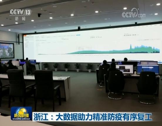 浙江:大數據助力精準防疫有序復工