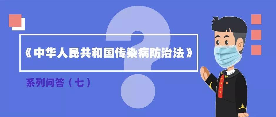 疗机构故意泄露病人信息的,应承担什么责任? | 传染病防治法系列问答七