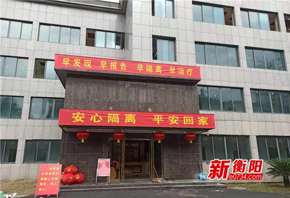 36小時!耒陽市委黨校最短時間完成隔離用房交付