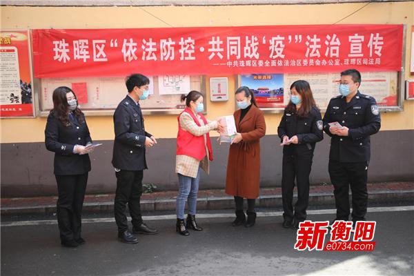 珠晖区疫情防控专项法治宣传将覆盖68个社区(村)