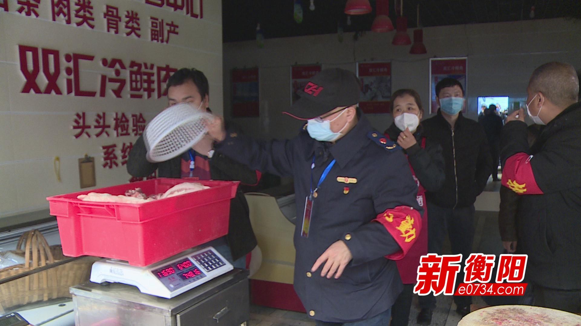 衡南县因为市场监督管理局依法查处一起哄抬猪肉价格的违法行为